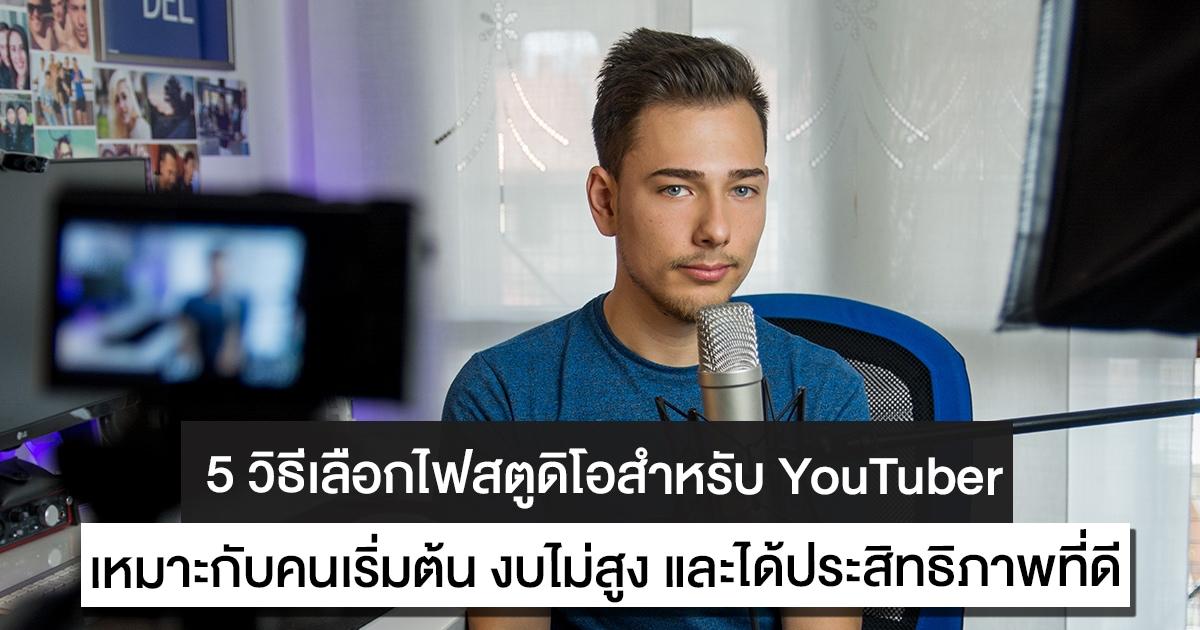 5 เทคนิคเลือกไฟสตูดิโอสำหรับ YouTuber ในการทำ Content ที่บ้าน เริ่มต้นง่าย งบไม่สูง
