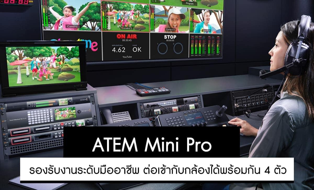Blackmagic Design ATEM Mini Pro Switcher พร้อม Multiview ในตัว ราคา 23,750 บาท ประกันศูนย์ไทย 1 ปี