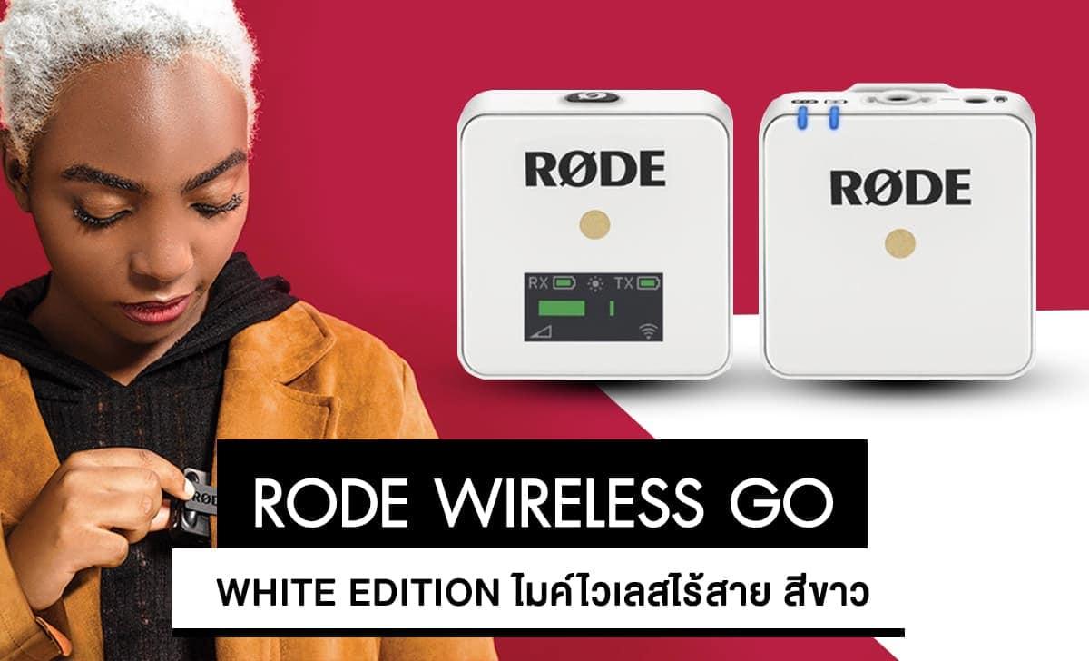 Rode Wireless Go White Edittion ราคา 6,900 บาท ประกันศูนย์