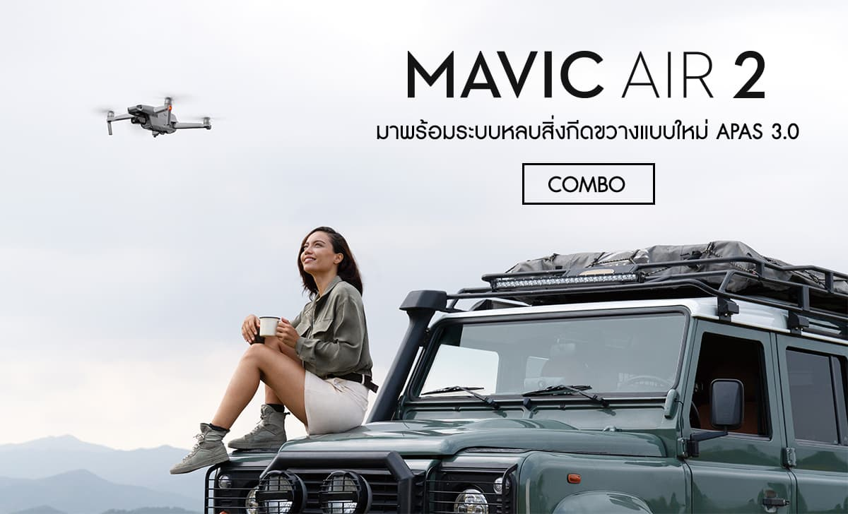 DJI Mavic Air 2 Combo Set ราคา 34,900 บาท ประกันศูนย์