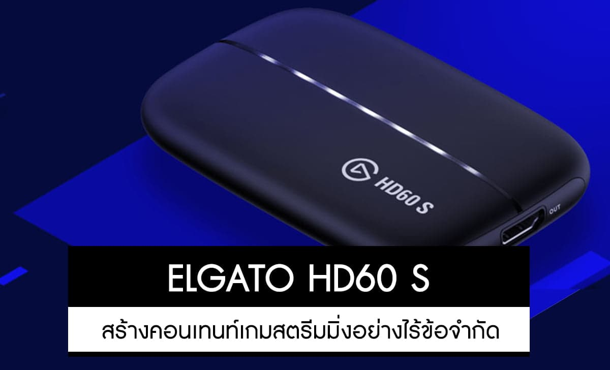 ELGATO HD60 S ราคา 5,990 บาท ประกันศูนย์