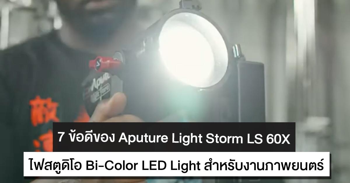 7 ข้อดีของ Aputure Light Storm LS 60x Bi-Color LED Light สำหรับงานภาพยนตร์