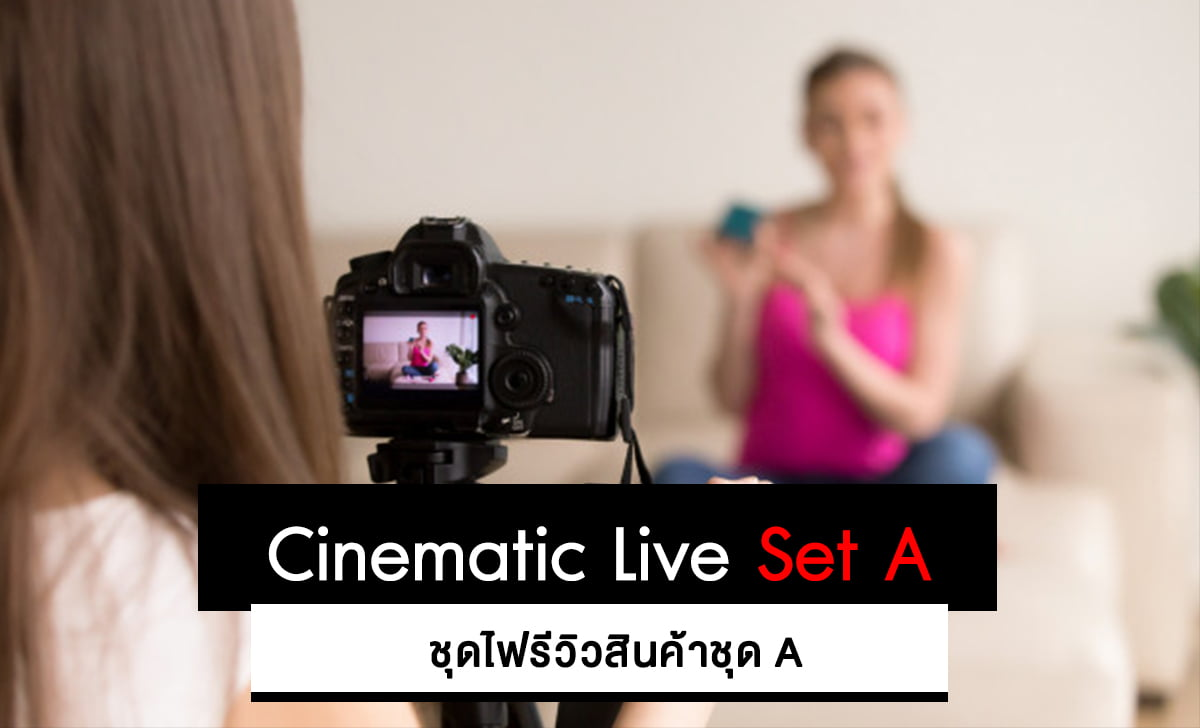 Cinematic Live Set A ราคา 12,900 บาท ประกันศูนย์