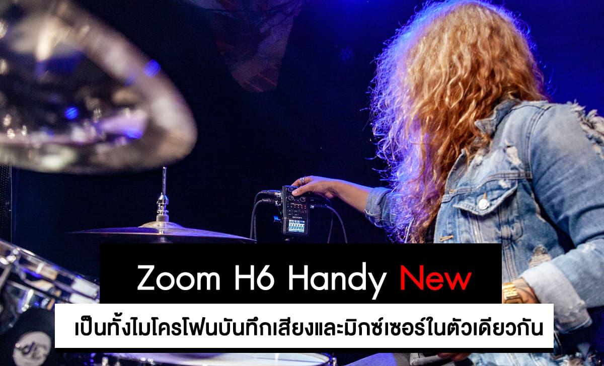 Zoom H6 Handy Recorder New ราคา 10,000 บาท ประกันศูนย์