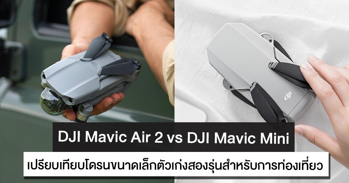 DJI Mavic Air 2 Vs DJI Mavic Mini รุ่นไหนดีถึงจะเหมาะกับเราที่สุด