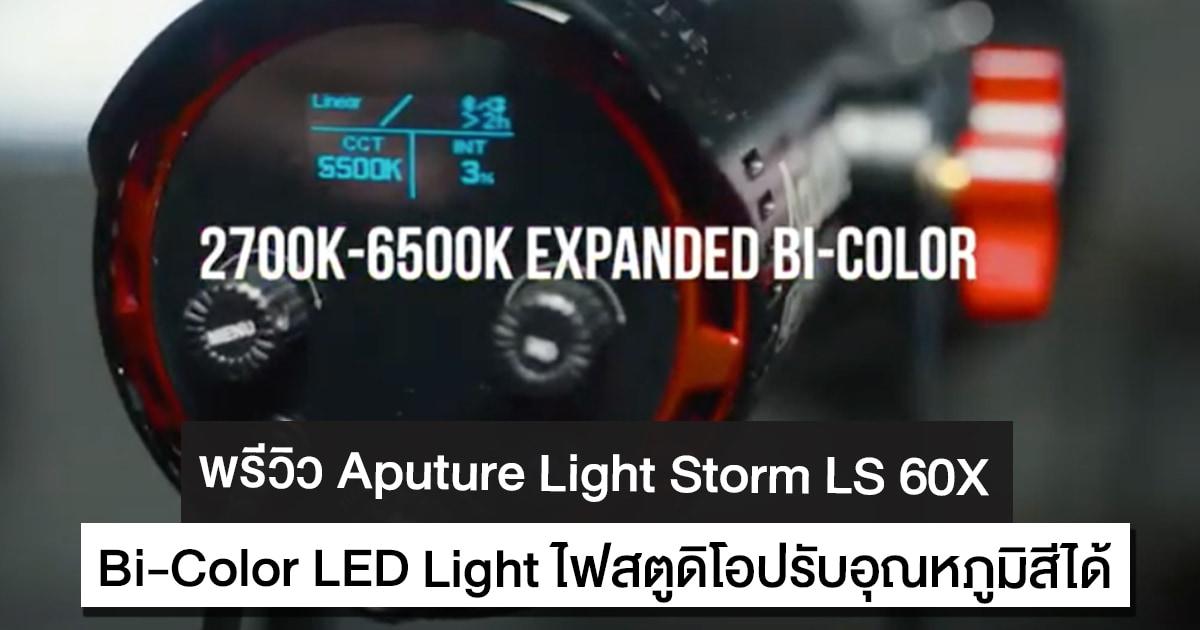 พรีวิว Aputure Light Storm LS 60x Bi-Color LED Light ไฟสตูดิโอปรับสีได้