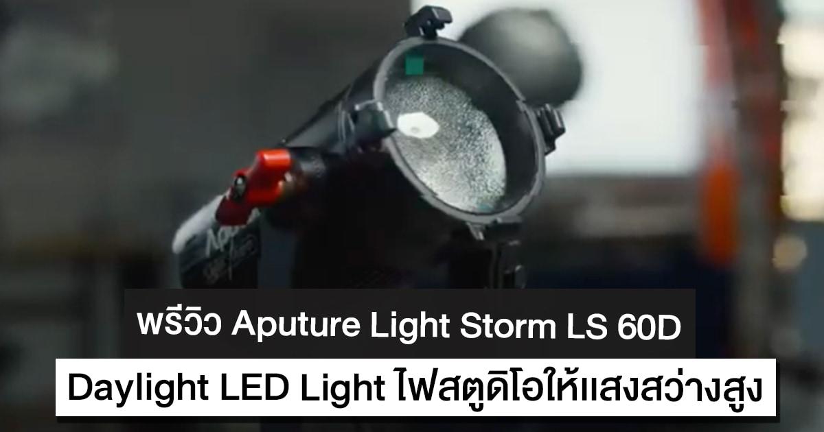 พรีวิว Aputure Light Storm LS 60D Daylight LED Light ไฟสตูดิโอให้เเสงสว่างสูง
