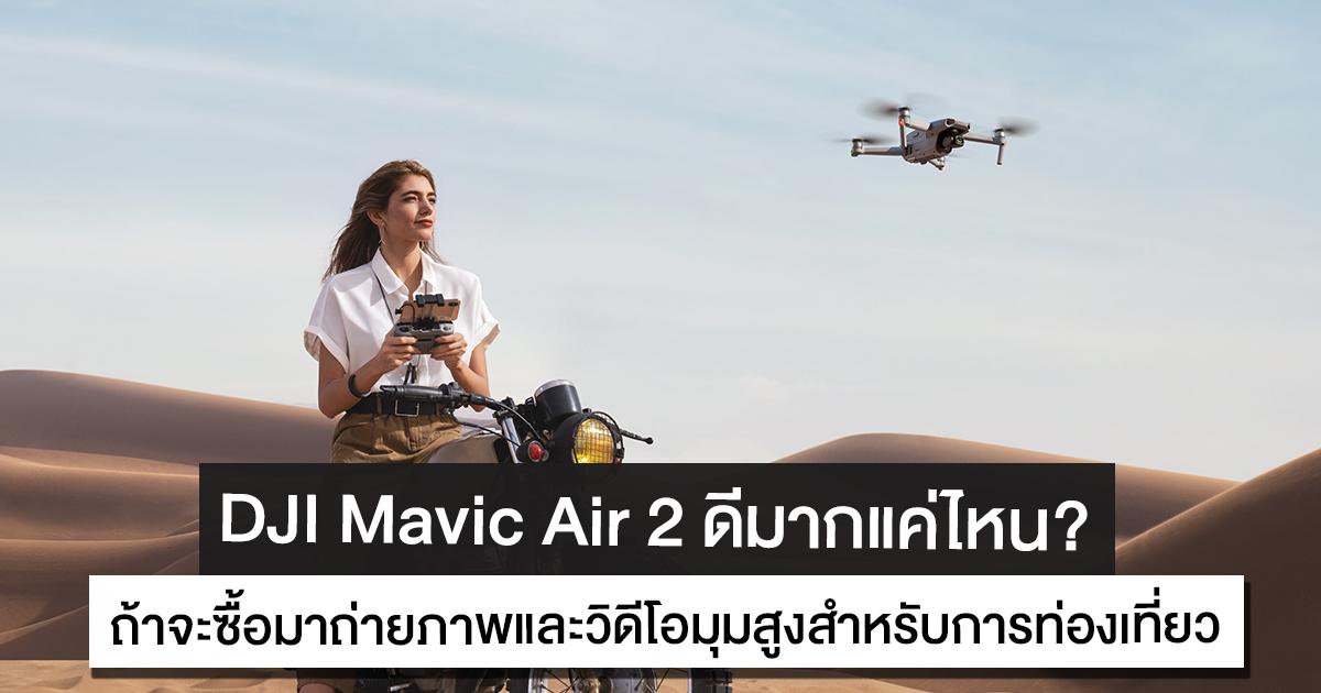 DJI Mavic Air 2 ดีไหม ถ้าจะซื้อมาถ่ายภาพและวิดีโอมุมสูงสำหรับการท่องเที่ยว