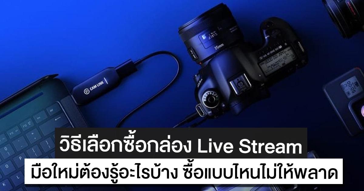 วิธีเลือกซื้อกล่อง Live Stream สำหรับคนที่เพิ่งเริ่มต้น ซื้อแบบไหนไม่ให้พลาด
