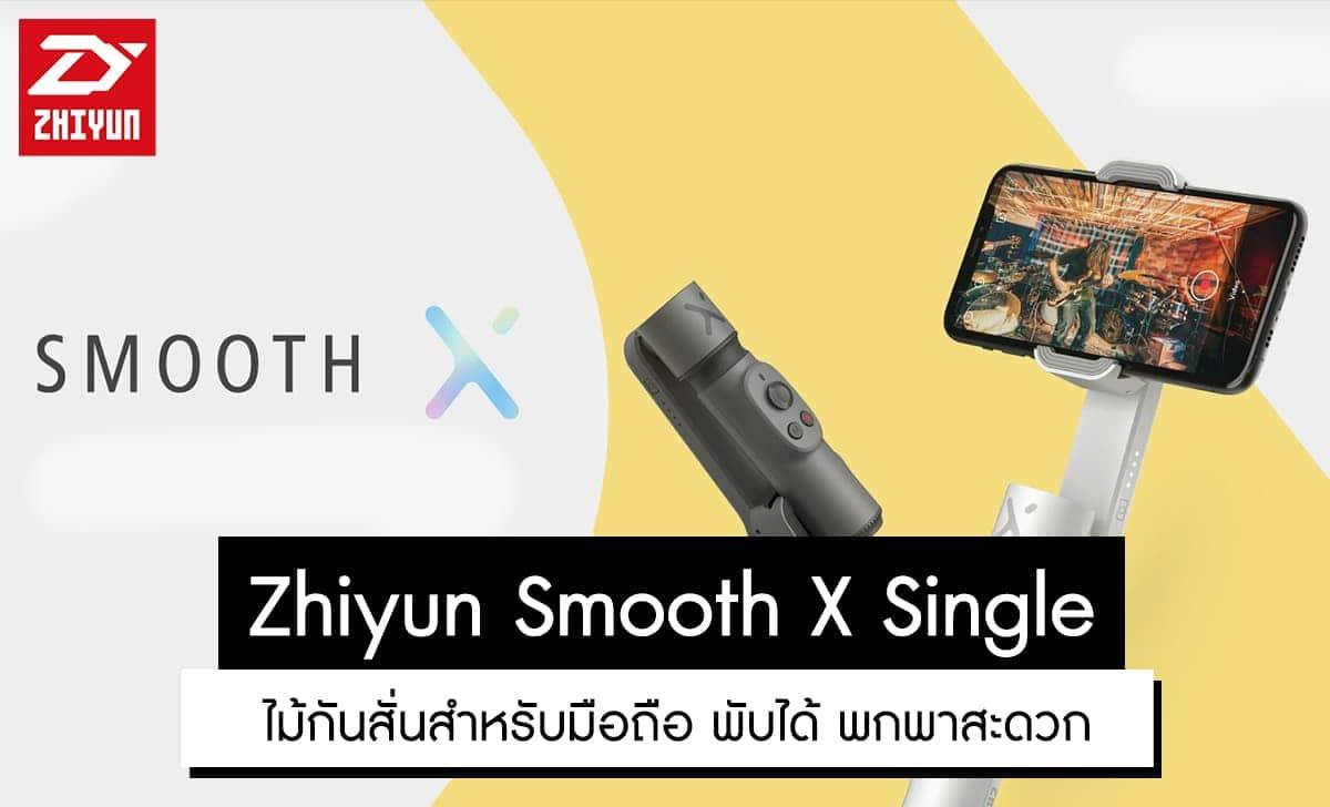Zhiyun Smooth X Single ราคา 1,990 บาท ประกันศูนย์