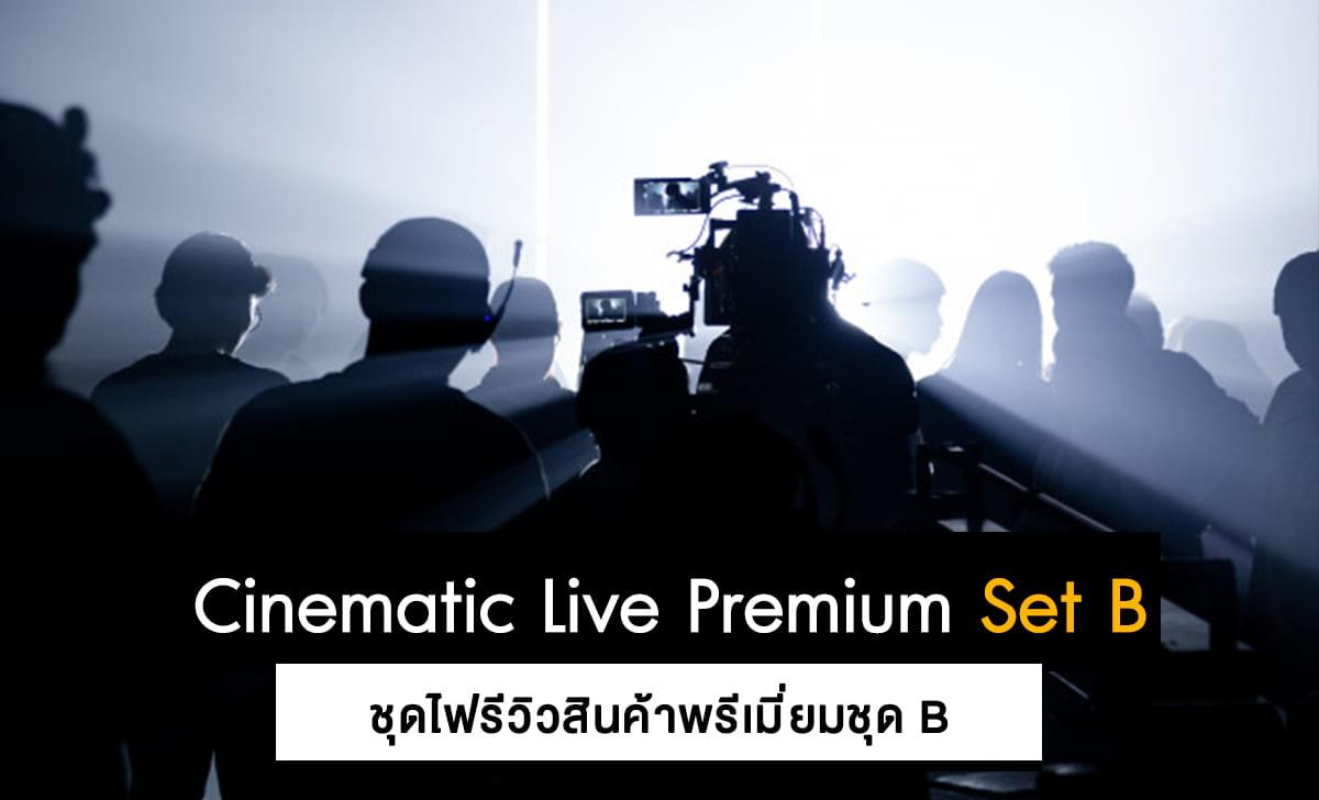 Cinematic Live Premium Set B ราคา 79,900 บาท ประกันศูนย์