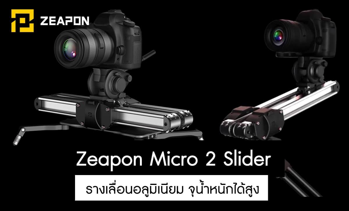 Zeapon Micro 2 Slider ราคา 6,990 บาท ประกันศูนย์ไทย