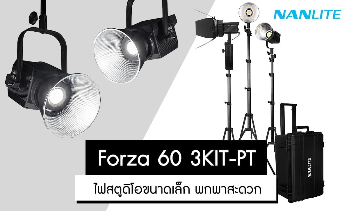 Nanlite Forza 60 3KIT-PT ราคา 35,000 บาท ประกันศูนย์ไทย