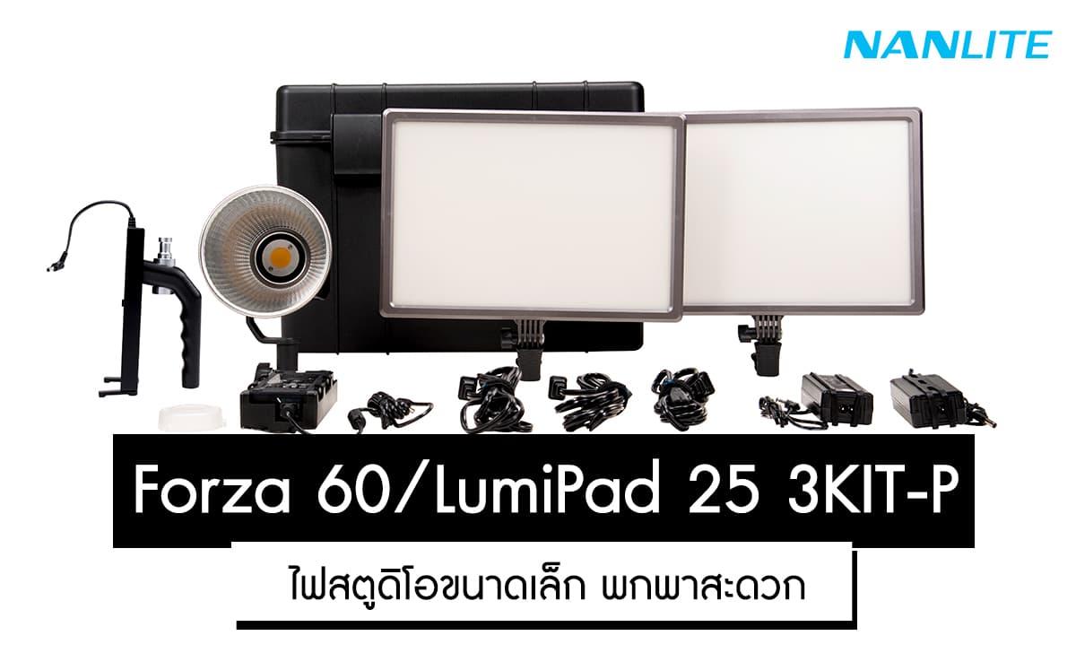 Nanlite Forza 60/ LumiPad 25 3KIT-P ราคา 16,640 บาท ประกันศูนย์ไทย