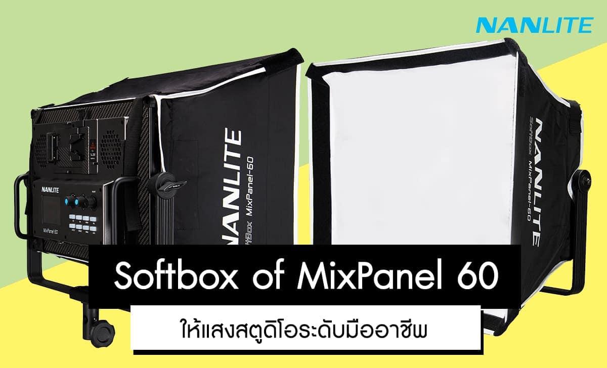 Nanlite Softbox Of MixPanel 60 ราคา 2,000 บาท ประกันศูนย์ไทย