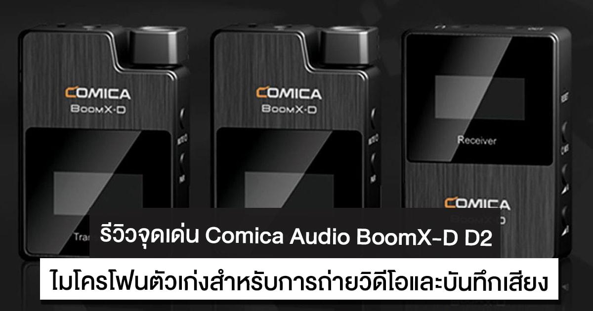 รีวิวจุดเด่น Comica Audio BoomX-D D2 สำหรับการถ่ายวิดีโอและบันทึกเสียง
