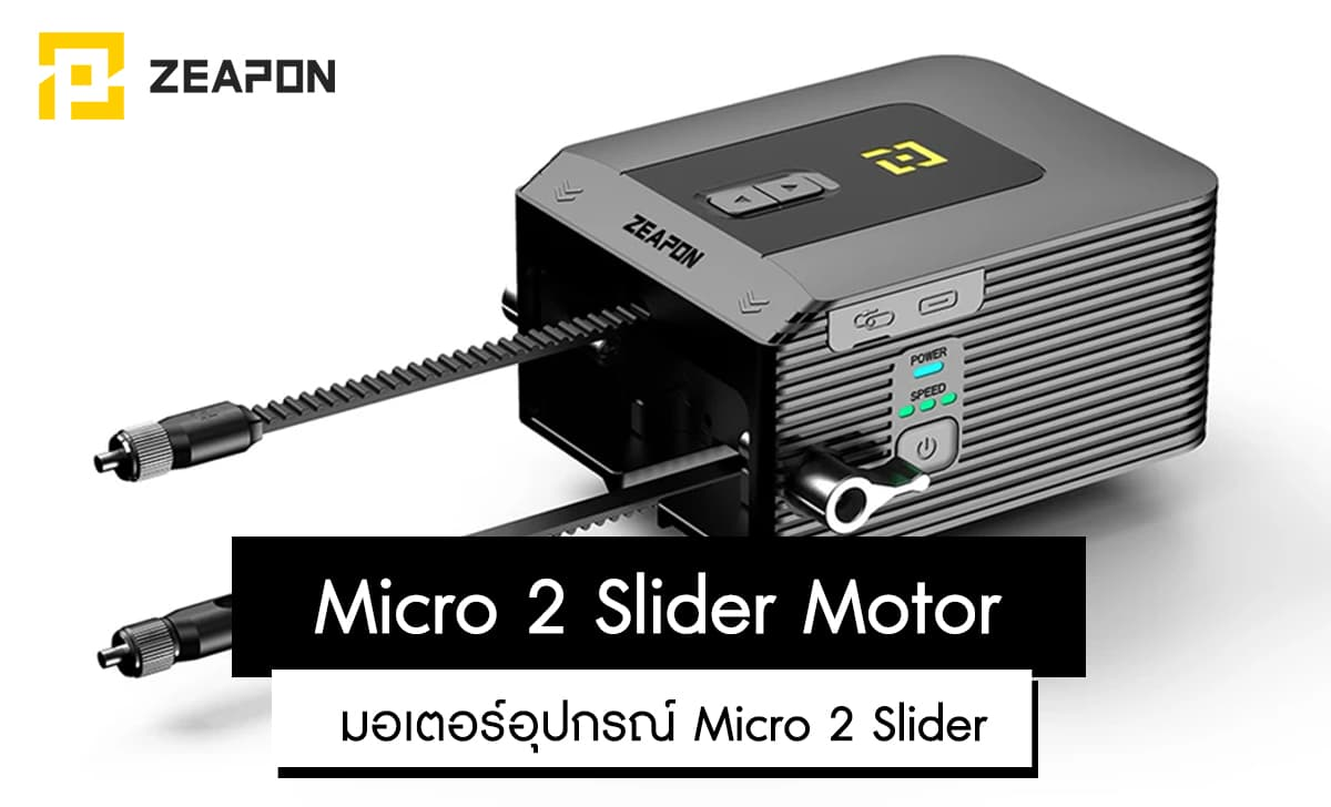 Zeapon Micro 2 Slider Motor ราคา 7,700 บาท ประกันศูนย์ไทย