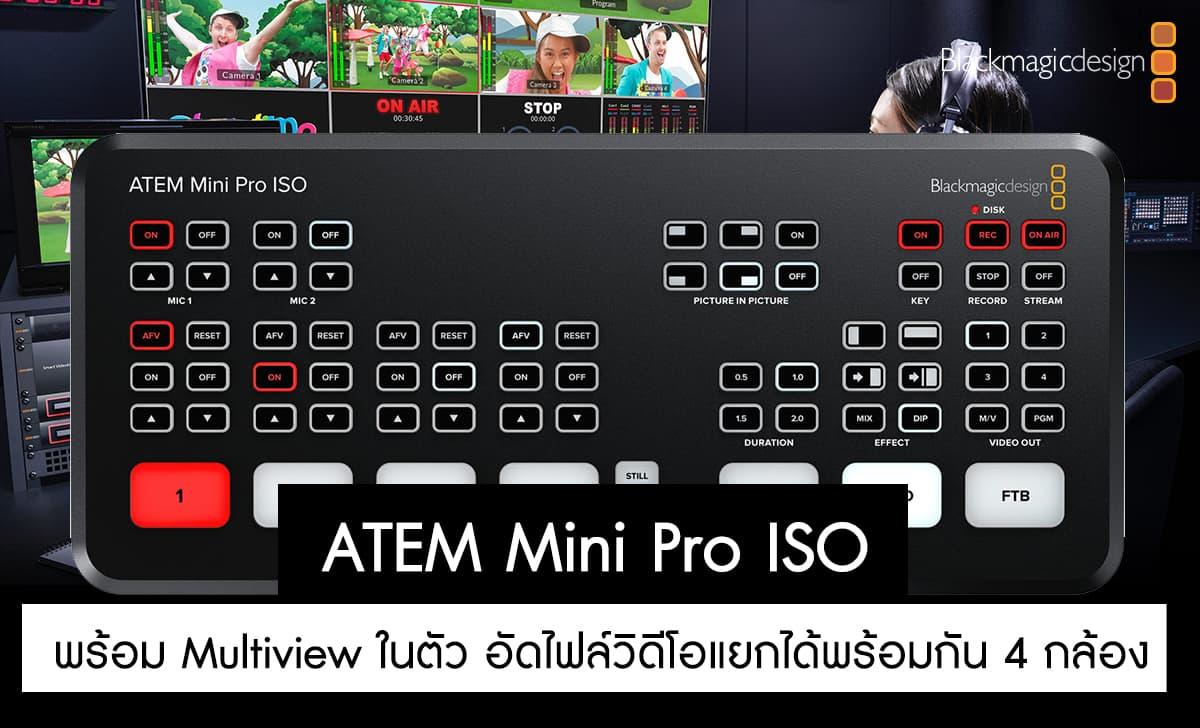 Blackmagic Design ATEM Mini Pro ISO Switcher พร้อม Multiview ในตัว ราคา 35,750 บาท ประกันศูนย์ไทย 1 ปี
