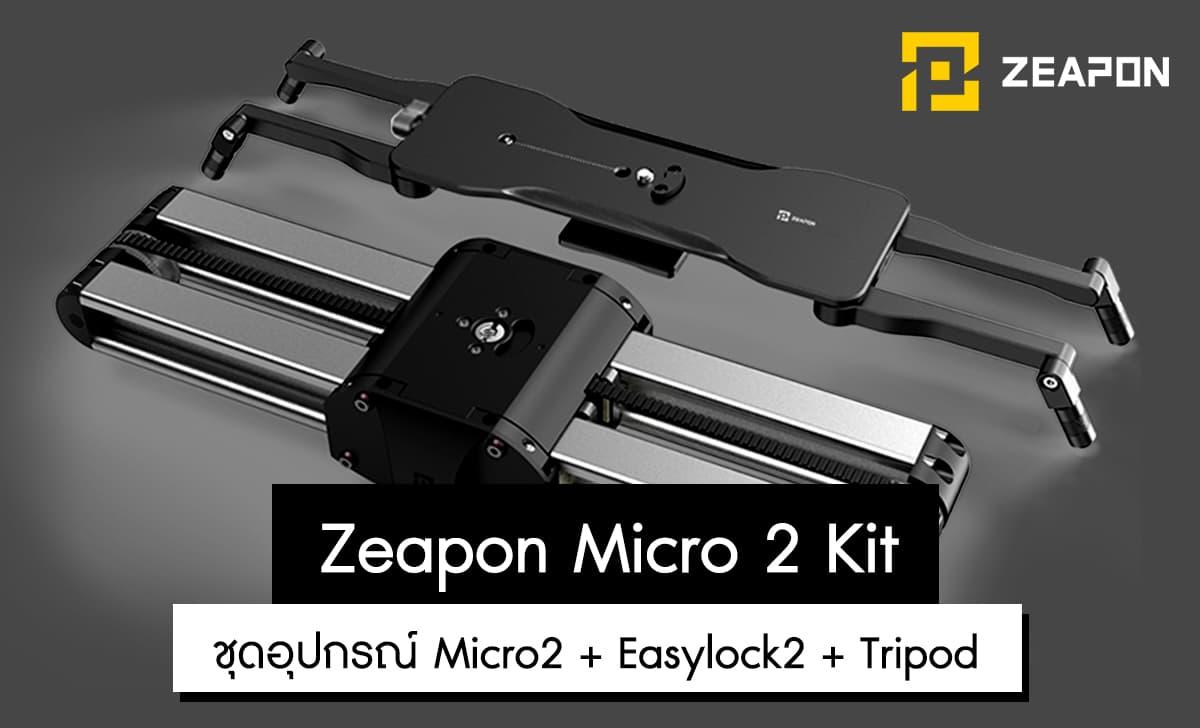 Zeapon Micro 2 Kit : Micro2 + Easylock2 + Tripod Head  ราคา 9,100 บาท ประกันศูนย์ไทย