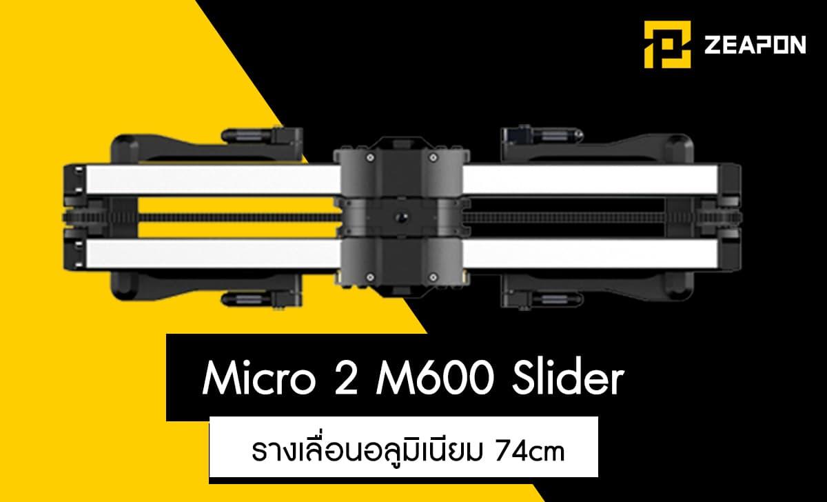 Zeapon Micro 2 M600 Slider  ราคา 11,200 บาท ประกันศูนย์ไทย