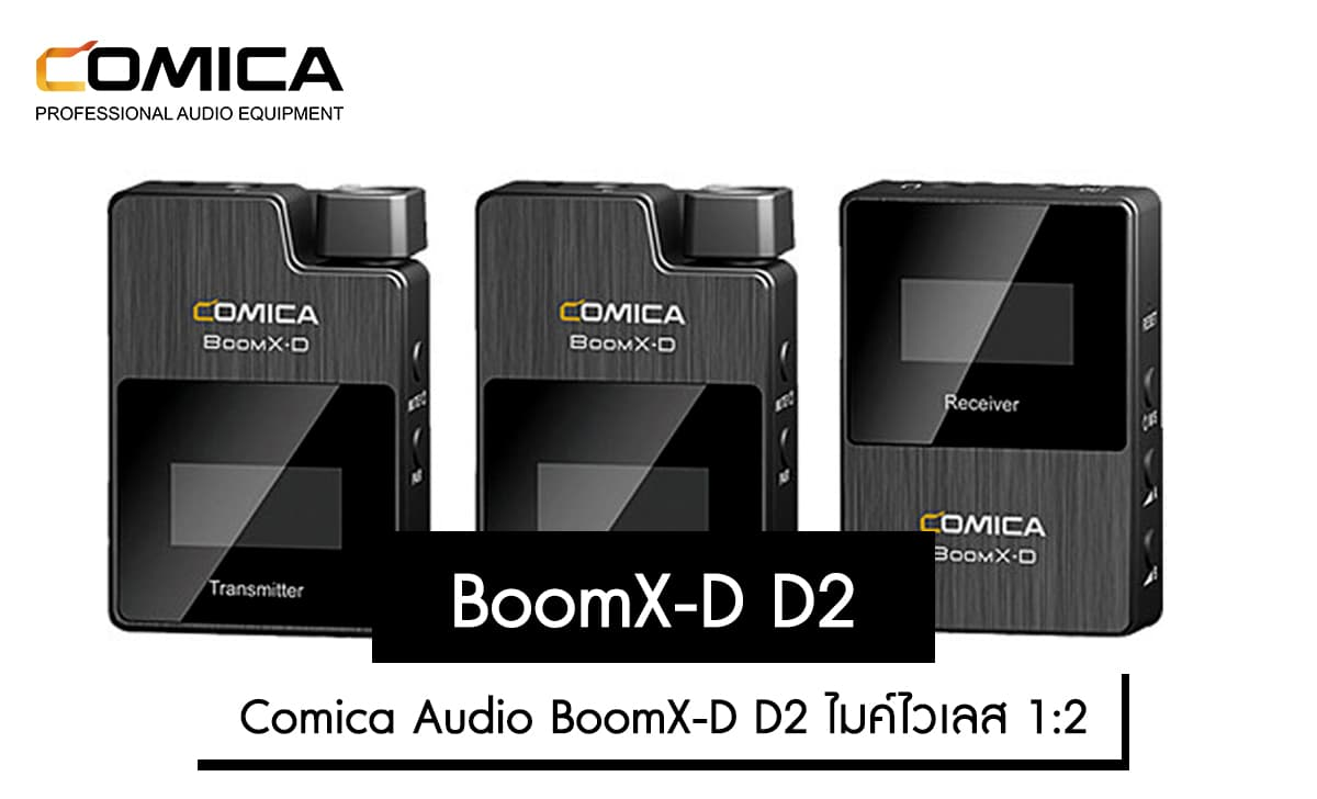 Comica Audio BoomX-D D2 ไมค์ไวเลส ราคา 7,900 บาท ประกันศูนย์ไทย