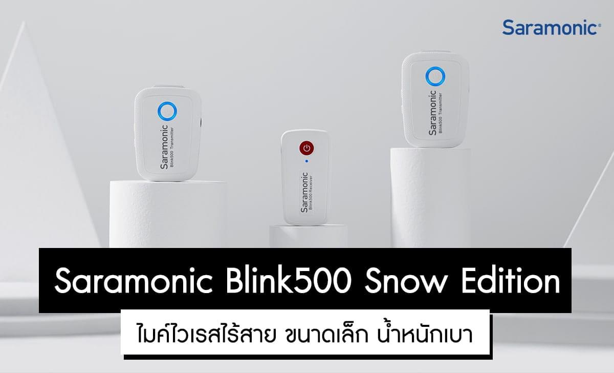 Saramonic Blink 500 Snow Edition ราคาเริ่มต้น 5,310 บาท ประกันศูนย์