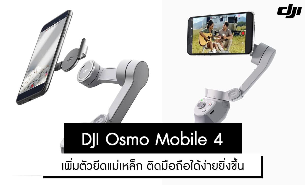 DJI Osmo Mobile 4 ราคา 4,490 บาท ประกันศูนย์ไทย