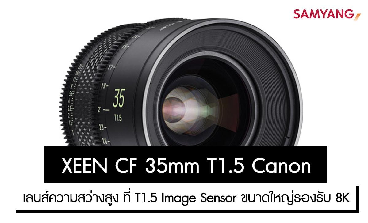 XEEN CF 35mm T1.5 Canon ราคา 71,900 บาท ประกันศูนย์ไทย