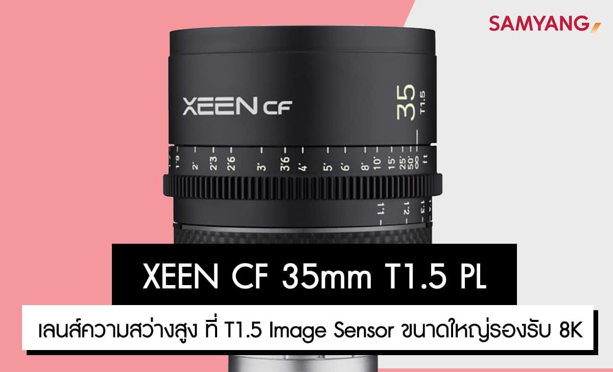 XEEN CF 35mm T1.5 PL ราคา 71,900 บาท ประกันศูนย์ไทย