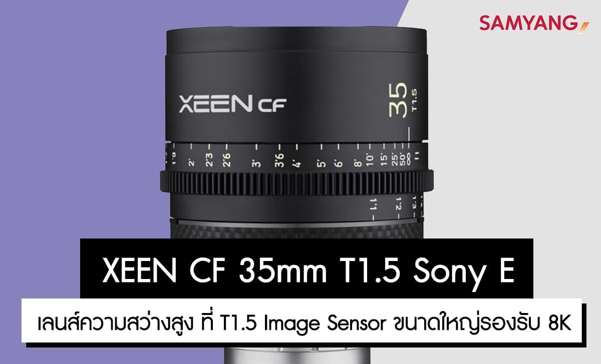 XEEN CF 35mm T1.5 Sony E ราคา 71,900 บาท ประกันศูนย์ไทย
