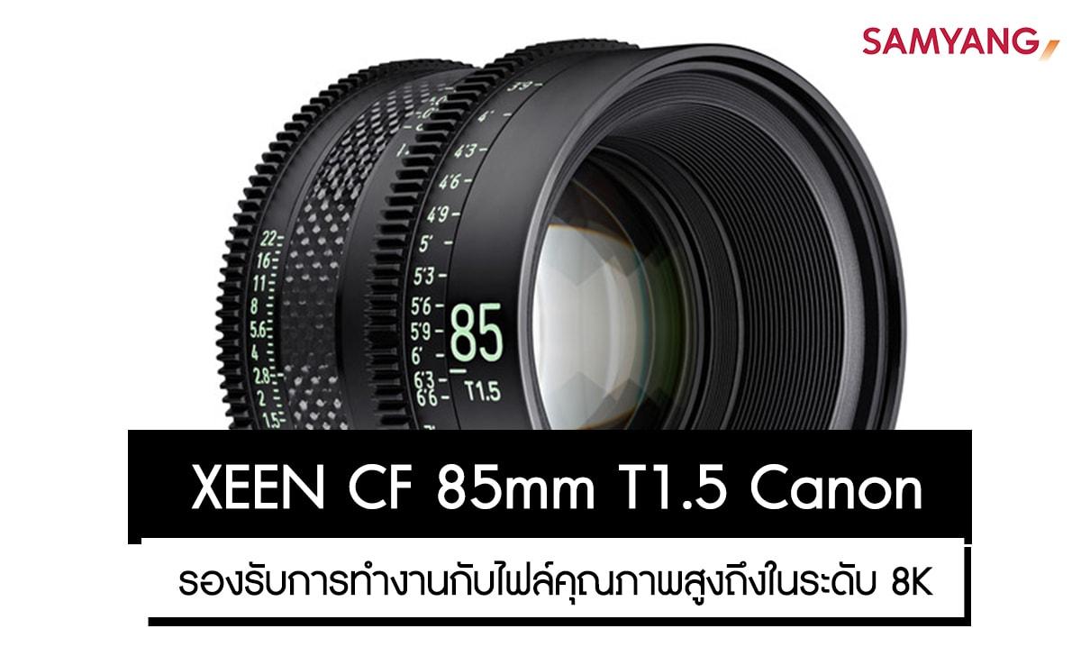 XEEN CF 85mm T1.5 Canon ราคา 71,900 บาท ประกันศูนย์ไทย