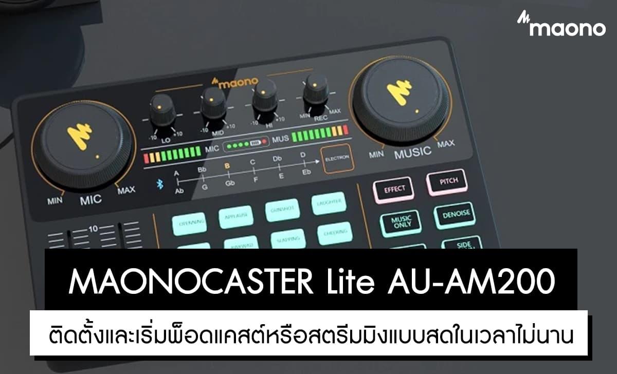MAONOCASTER Lite AU-AM200 Portable All-In-One Podcast Production Studio  ราคา 2,900 บาท ประกันศูนย์ไทย 1 ปี