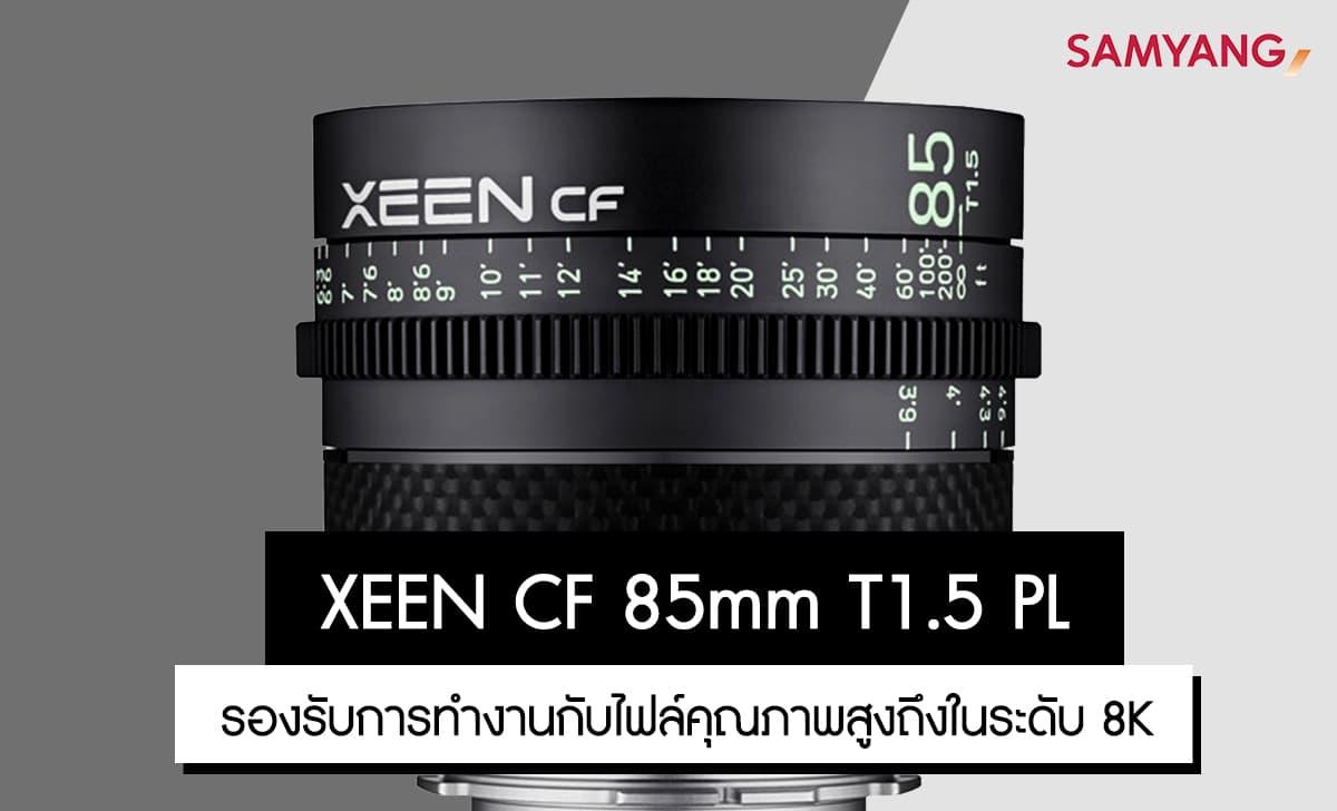 XEEN CF 85mm T1.5 PL ราคา 71,900 บาท ประกันศูนย์ไทย