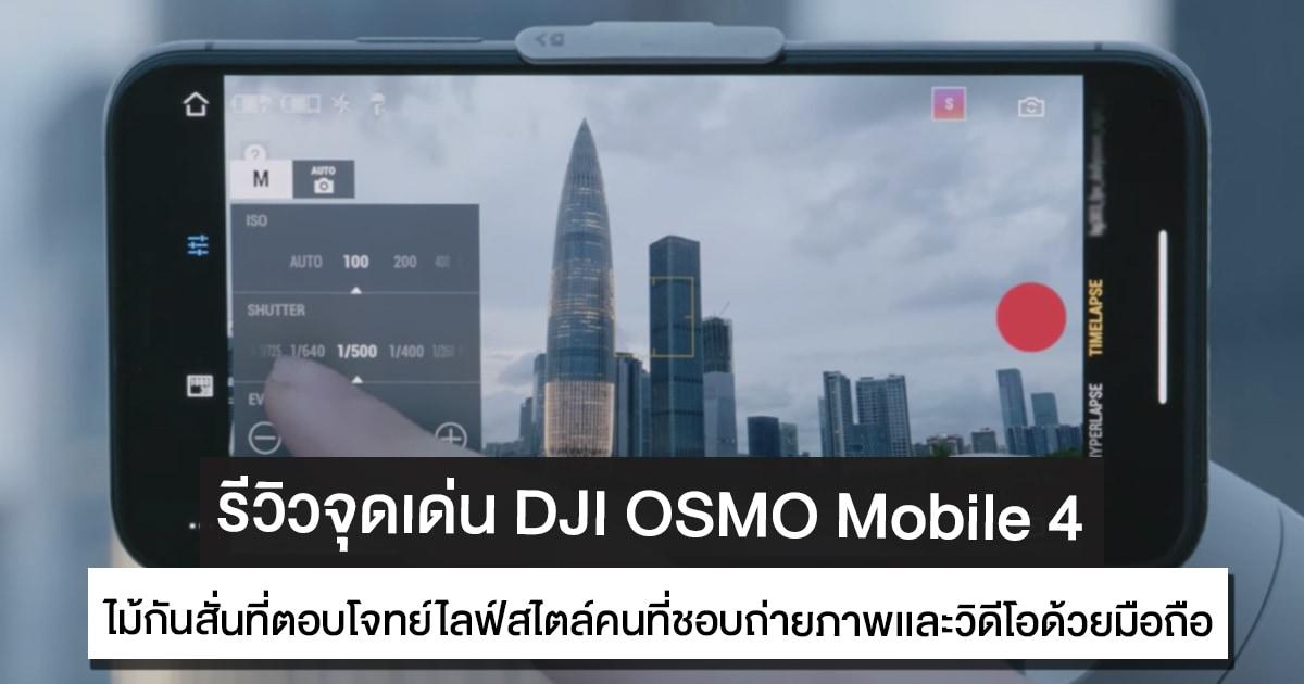 รีวิวจุดเด่น DJI OSMO Mobile 4 ไม้กันสั่นที่ตอบโจทย์ไลฟ์สไตล์คนที่ชอบถ่ายภาพเเละวิดีโอด้วยมือถือ
