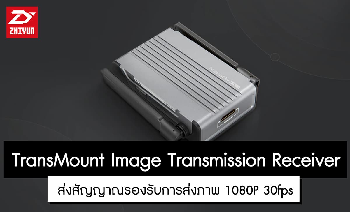Zhiyun TransMount Image Transmission Receiver ราคา 6,000 บาท ประกันศูนย์