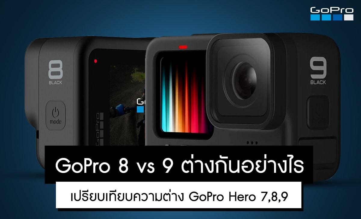 ตารางเปรียบเทียบ GoPro Hero 8 Black Vs Gopro Hero 9 Black ต่างกันอย่างไร
