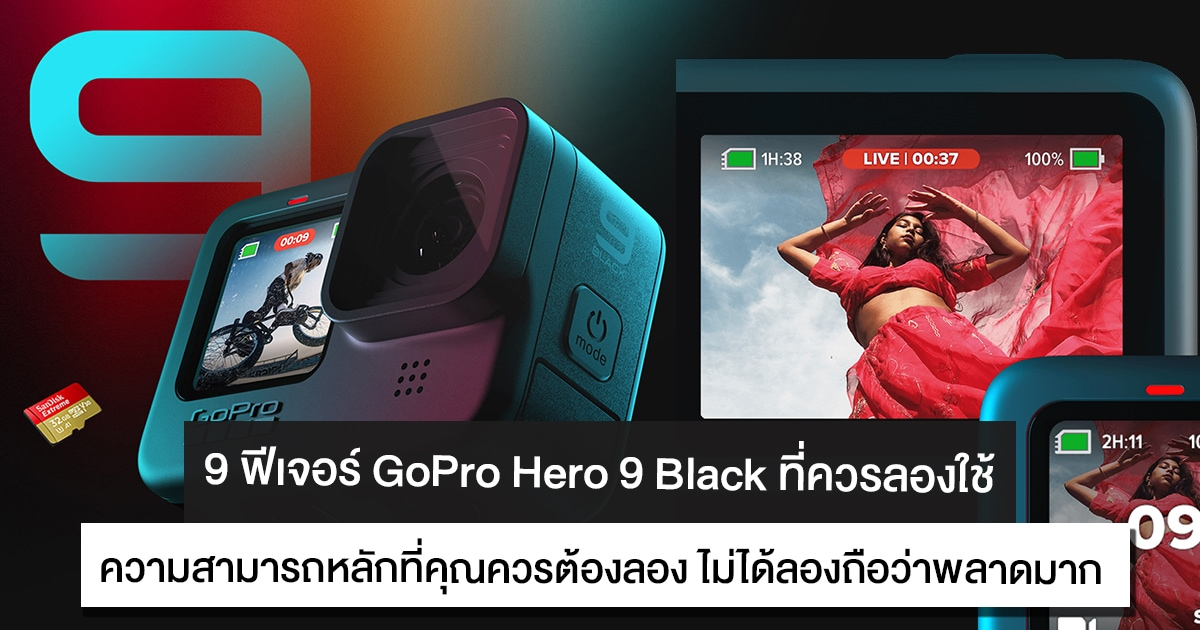9 ฟีเจอร์ GoPro Hero 9 Black ที่ควรลองใช้ ใครไม่ได้ลอง ถือว่าใช้ยังไม่สุด!