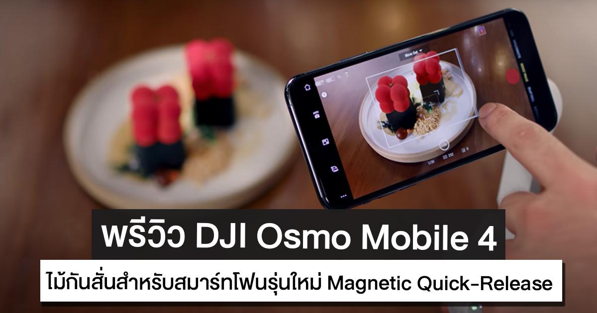 พรีวิว DJI Osmo Mobile 4 ไม้กันสั่นสำหรับสมาร์ทโฟนรุ่นใหม่ Magnetic Quick-Release ถอด-ใส่ สะดวก กันสั่นดีขึ้นพร้อมฟังก์ชันการใช้งานอีกเพียบ