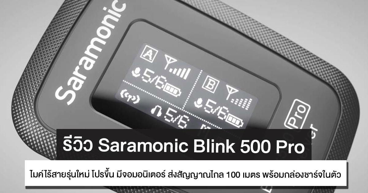 รีวิว Saramonic Blink 500 Pro รุ่นใหม่ โปรขึ้น มีจอมอนิเตอร์ ส่งสัญญาณไกล 100 เมตร พร้อมกล่องชาร์จในตัว