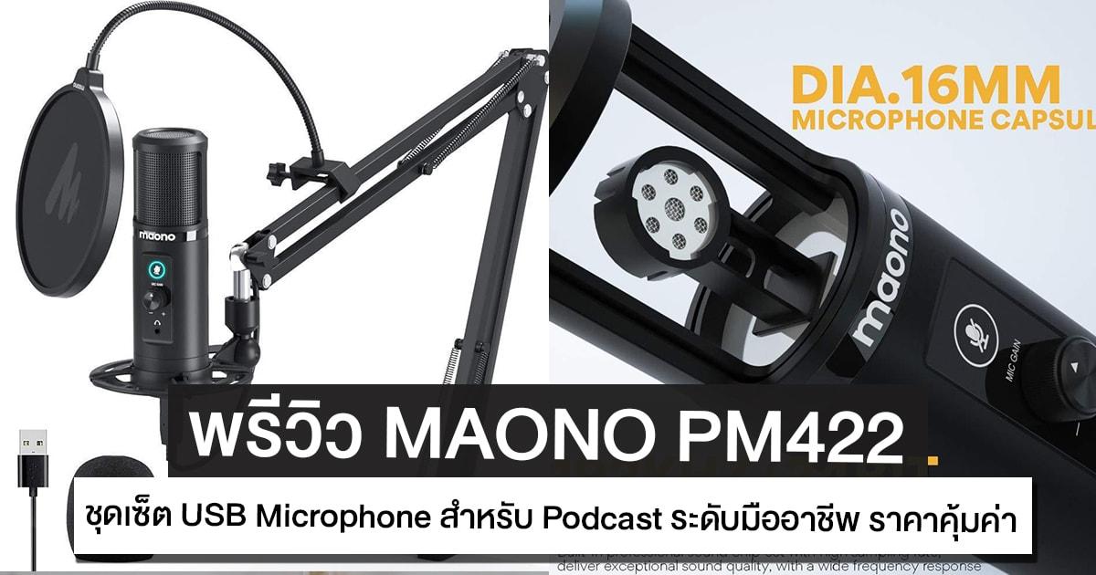 พรีวิว MAONO PM422 ชุดเซ็ต USB Microphone สำหรับ Podcast ระดับมืออาชีพ ราคาคุ้มค่า เหมาะกับมือใหม่จนถึงคนใช้งานจริงจัง