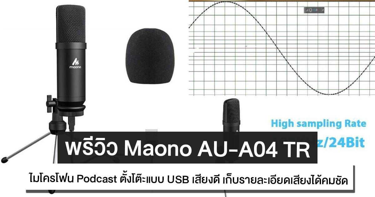 พรีวิว Maono AU-A04 TR ไมโครโฟน Podcast ตั้งโต๊ะแบบ USB เสียงดี เก็บรายละเอียดเสียงได้คมชัด ราคาคุ้มค่า