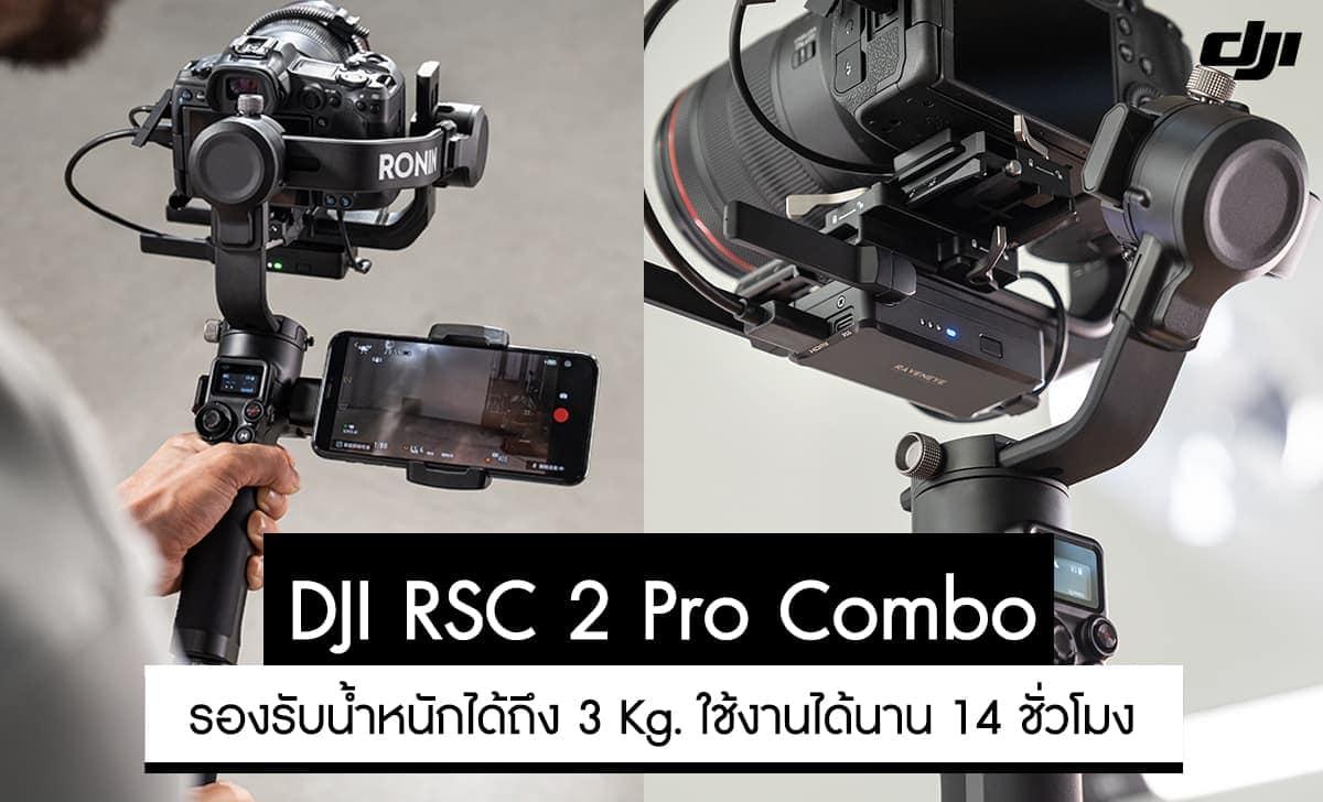 DJI RSC 2 Pro Combo Set ราคา 20,000 บาท ประกันศูนย์ไทย