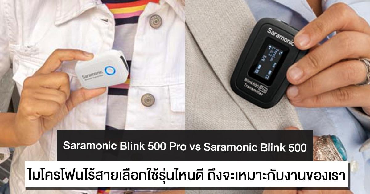 เปรียบเทียบ SARAMONIC BLINK500 PRO VS SARAMONIC BLINK 500 มีอะไรที่ถูกอัพเกรดมาในรุ่นใหม่บ้าง และความน่าใช้งาน