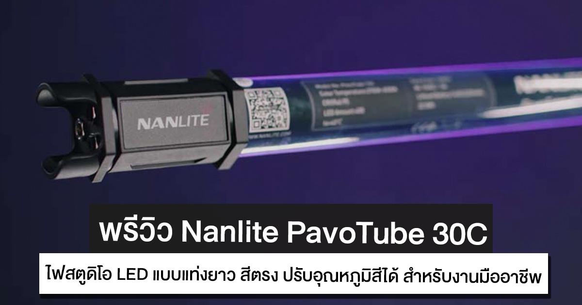 พรีวิว Nanlite PavoTube 30c ไฟสตูดิโอ LED แบบแท่งยาว สีตรง ปรับอุณหภูมิสีได้ สำหรับงานมืออาชีพ