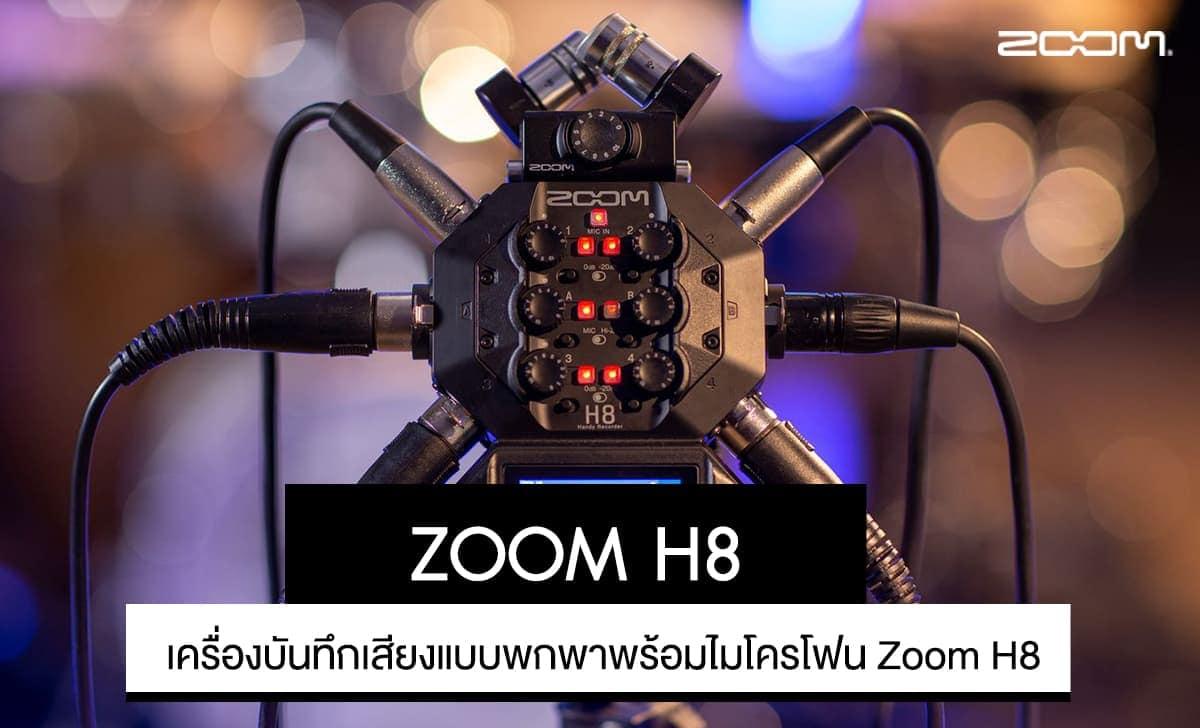 Zoom H8 ราคา 16,500 บาท ประกันศูนย์