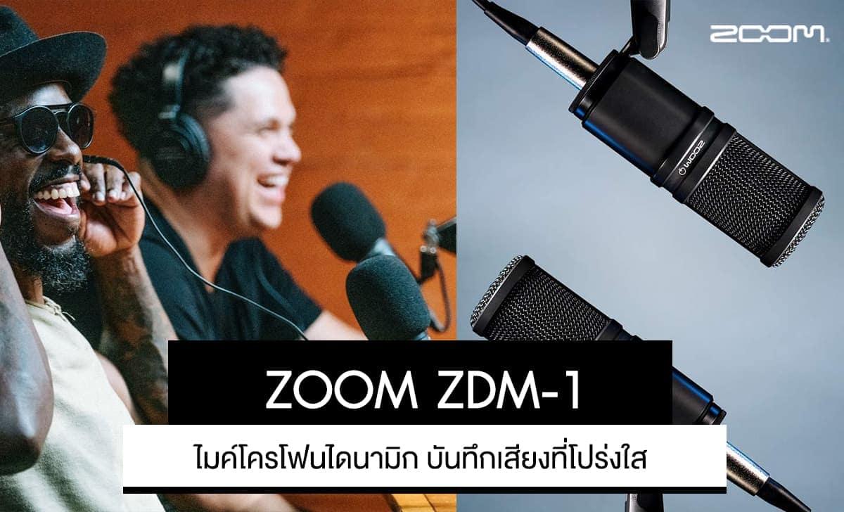 Zoom ZDM-1 Dynamic VocalMicrophone ราคา 3,900 บาท ประกันศูนย์ไทย
