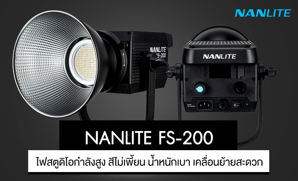 Nanlite FS-200 200W Daylight LED Fill Light ราคา 12,000 บาท ประกันศูนย์