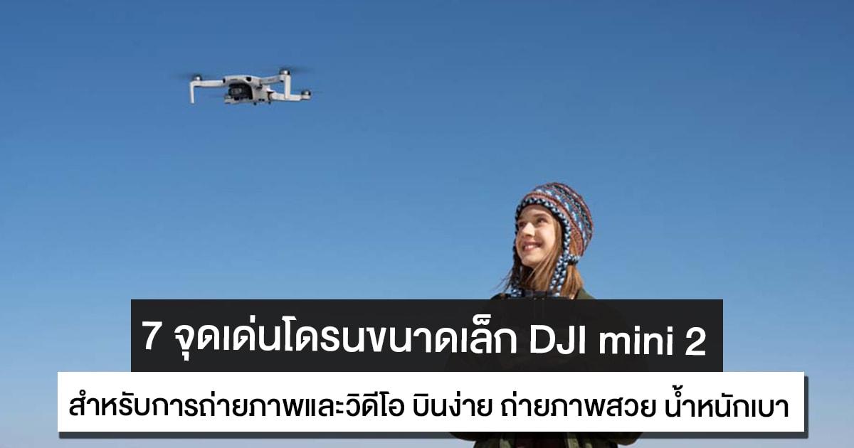 7 จุดเด่น DJI Mini 2 โดรนขนาดเล็ก พกพาสะดวก สำหรับการถ่ายภาพเเละวิดีโอมุมสูง