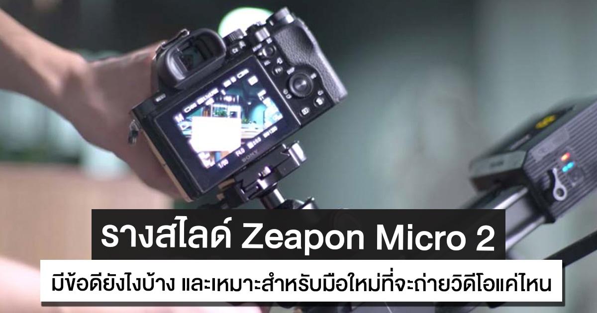 รางสไลด์ Zeapon Micro 2 ดียังไงบ้าง ถ้าหากมือใหม่จะซื้อมาใช้ฝึกทำวิดีโอ