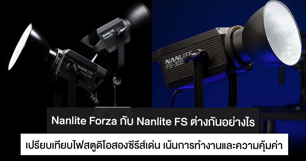 Nanlite Forza กับ Nanlite FS ต่างกันอย่างไร ควรซื้อรุ่นไหนถึงจะคุ้มค่า